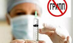 ГРИПП - вакцинируйся!