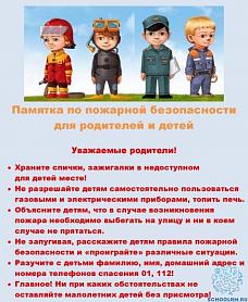 Вниманию родителей (законных представителей) обучающихся! Главное управление МЧС России по Республике Мордовия -НАПОМИНАЕТ!