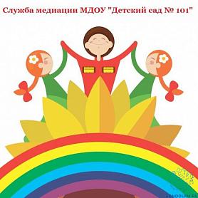 """Служба медиации МДОУ """"Детский сад № 101"""""""