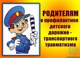 """Всероссийский """"родительский всеобуч по профилактике ДДТТ"""""""
