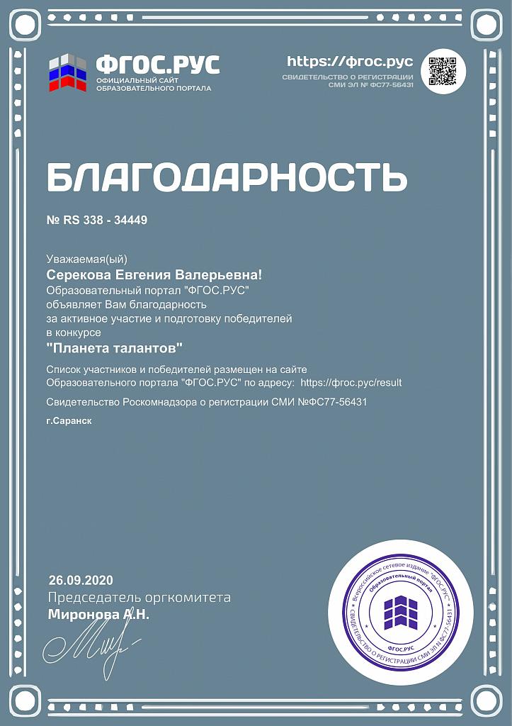 Регистраиця сайта Саранск оптимизация поддержка сайта
