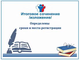 Определены даты проведения итогового сочинения и собеседования по русскому языку для выпускников