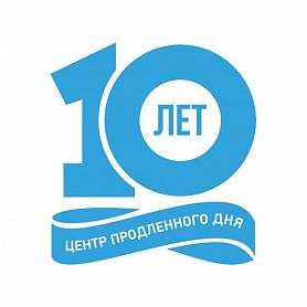 Центр продленного дня при МГПУ им. М. Е. Евсевьева отпраздновал свой юбилей