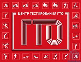 Вопрос ВФСК ГТО: «Что такое центр тестирования ГТО? Где я могу найти его в своём городе?»