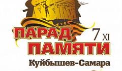 Парад Памяти 7 ноября 2020