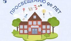 """Издательству """"Просвещение"""" 90 лет"""