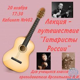 """Лекция-путешествие """"Гитаристы России"""""""