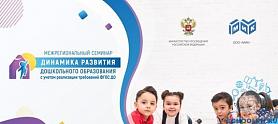 Педагоги детского сада приняли участие в межрегиональном семинаре «Динамика развития дошкольного образования с учетом реализации требований ФГОС ДО»