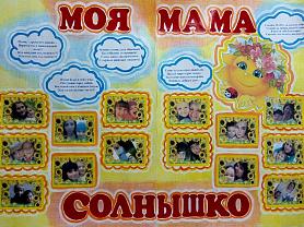 """Фотоколлаж """"Моя любимая мама"""" группа №7 #Подарокдлямамы#Детскийсад№42"""
