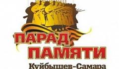 Парад Памяти- 2020. Самара