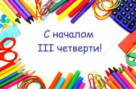 Информация для школьников, родителей о начале III четверти 2020-2021 учебного года