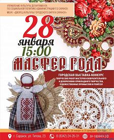 Участие в городской выставке-конкурсе  «Мастер года- 2020».