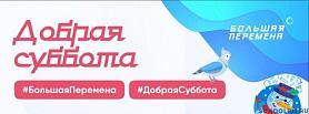 23 января 2021 года Всероссийская акция «Добрая суббота»