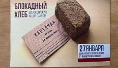 """Всероссийский урок памяти """"Блокадный хлеб"""" в 6В классе."""
