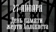 """Тематическая линейка """"Памяти жертв Холокоста"""" для учащихся  9-11-х классов"""