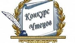 Конкурс чтецов, посвященный году Памяти и Славы среди учащихся 6-7-х классов