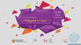 11 февраля в 12:00 состоится первый Всероссийский открытый урок 2021-го года «Наука и ты!»