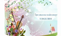Концерт первоклассников