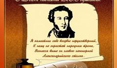 Имя России. Памяти А.С.Пушкина