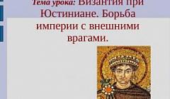 Фрагмент урока истории по теме  Византия при Юстиниане  Учитель   Сульдина Т М