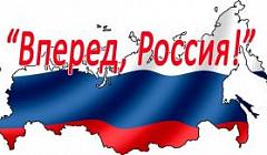 Флешмоб «Вперед, Россия!»