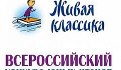 """Конкурс """"Живая классика"""" Давыдов Александр"""
