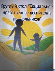 """Круглый стол """" Социально -нравственное воспитание дошкольников"""""""