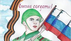 """""""Спасибо героям, спасибо солдатам"""" Алкарев Илья, обучающийся старшей группы №8"""