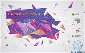 Открытый урок, посвященный Дню воссоединения Крыма с Россией