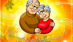 Поздравление ко Дню пожилого человека