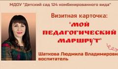 """Визитная карточка участницы  конкурса """"Воспитатель года -2021"""" Шатковой Л.В."""