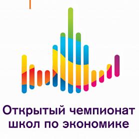 XI Открытый чемпионат школ по экономике в онлайн формате