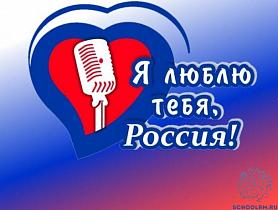 """Конкурс патриотической песни """"Я люблю тебя, Россия!"""""""