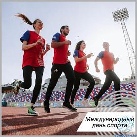 ВФСК ГТО: С международным днём спорта!
