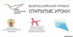"""Мероприятия в рамках проекта """"Открытые уроки"""""""