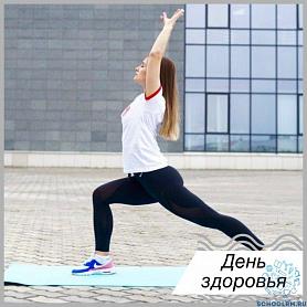 ВФСК ГТО: Международный день здоровья!