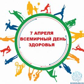 7 апреля - Всероссийский день здоровья