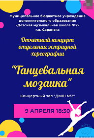 """Отчётный концерт отделения эстрадной хореографии """"Танцевальная мозаика"""""""