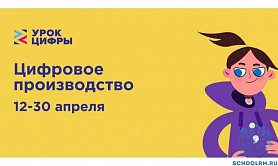 """С 12 по 30 апреля пройдет """"Урок Цифры"""" по теме """"Цифровое производство"""""""