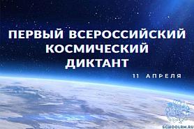 Всероссийский космический диктант-2021