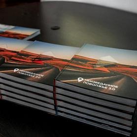 «Ростелеком» передал Национальной библиотеке и Книжной палате Республики Мордовия уникальное издание «Неизведанное Поволжье 3.0»
