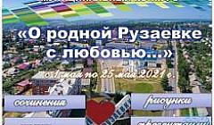 Читаем стихи о Рузаевке