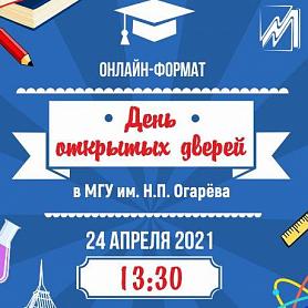 24 апреля – День открытых дверей в МГУ им. Н.П. Огарева!
