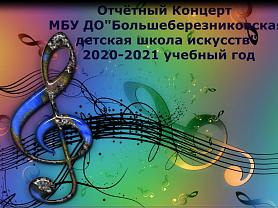"""Отчетный концерт """" Большеберезниковская детская школа искусств"""" 2020-2021 учебный год"""