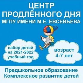 Центр продленного дня объявляет набор детей на 2021-2022 уч. год