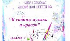 Отчетный концерт 2021 г. «В сиянии музыки и красок».часть 1