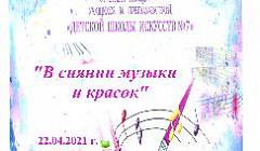 Отчетный концерт 2021 г. «В сиянии музыки и красок» часть 2