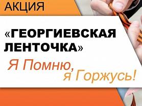 """Всероссийская акция """"Георгиевская ленточка - 2021"""""""