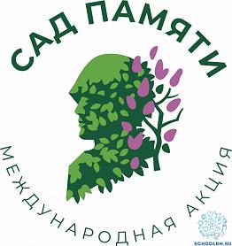"""Акция """"Сад памяти"""""""