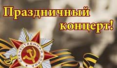 Праздничный концерт ко Дню Победы в школе
